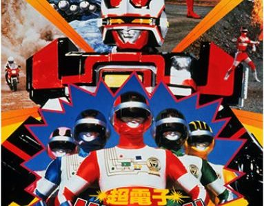 【映画】超電子バイオマン劇場版を無料動画視聴!パンドラより高画質!