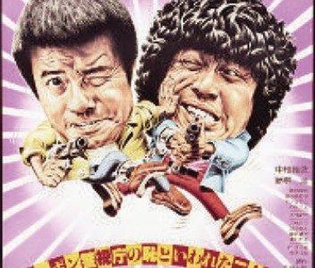 【映画】ニッポン警視庁の恥といわれた二人刑事珍道中の無料動画視聴!安心してフル視聴する方法を紹介!