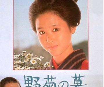 【映画】野菊の墓(松田聖子)の無料動画視聴!Youtubeは有料!