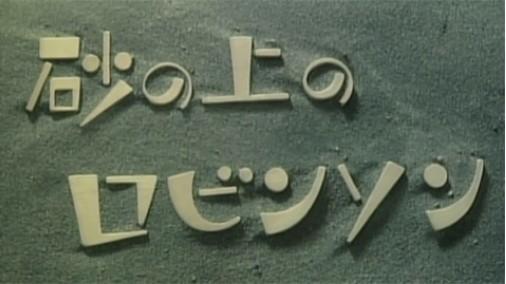 【映画】砂の上のロビンソンの動画を無料で視聴する方法!あらすじやキャストも紹介!