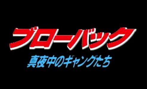 【映画】ブローバック 真夜中のギャングたちを無料動画視聴!あらすじは?
