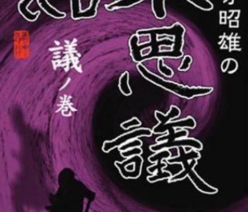 【映画】実相寺昭雄の不思議館議の巻を無料動画視聴する方法!