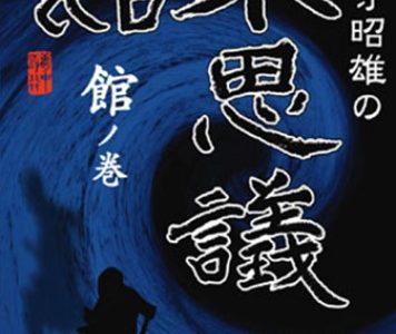 【映画】実相寺昭雄の不思議館館の巻を無料動画視聴!