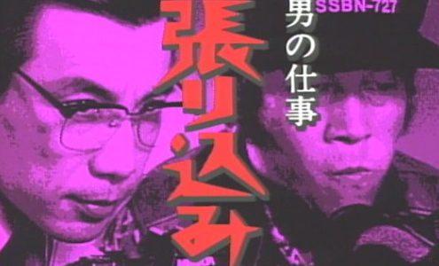 【映画】男の仕事<張り込み>を無料動画視聴!あらすじを紹介!