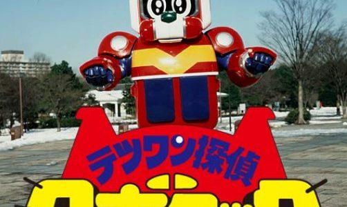 【ドラマ】テツワン探偵ロボタック第1話を無料動画視聴!