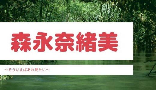 森永奈緒美の現在は女優復帰していた!夫や子供も調査!