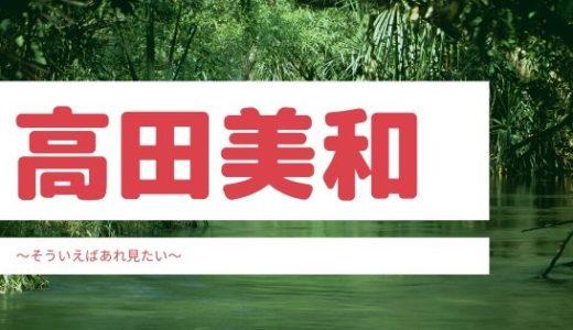 高田美和の現在や若い頃について!子供はいる?家系図をチェック!
