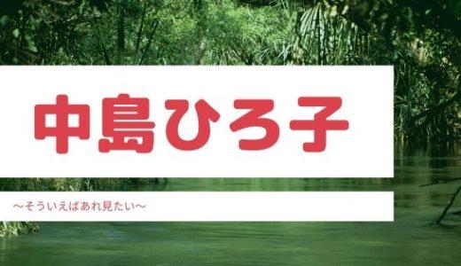 中島ひろ子のインスタグラムがかわいすぎる!若い頃も?