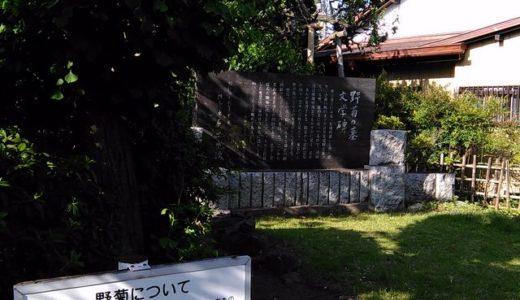 「野菊の墓」文学碑の住所や駐車場はどこ?