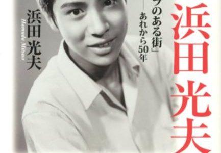 斎藤清六の画像 p1_19