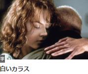 【映画】白いカラス(字幕版)を無料動画視聴!あらすじやキャスト紹介!吹替版も!
