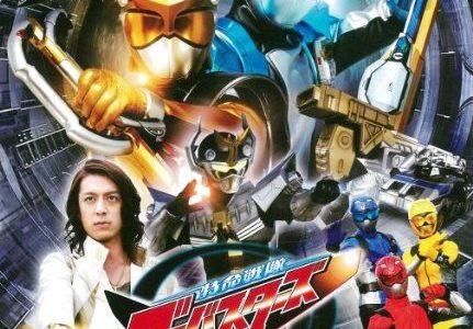 特命戦隊ゴーバスターズ ライジングニューヒーロー ディレクターズカット版を無料動画視聴!