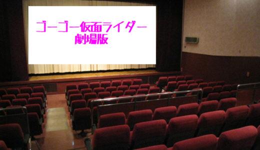 ゴーゴー仮面ライダー劇場版を無料動画視聴!安心してフル視聴する方法を紹介!