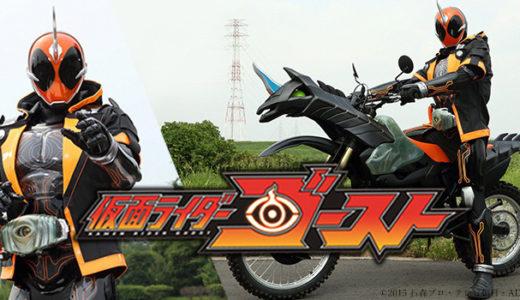 仮面ライダーゴースト第3話を無料動画視聴!安心してフル視聴する方法を紹介!