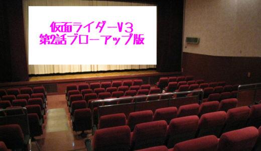 仮面ライダーV3第2話ブローアップ版を無料動画視聴!安心してフル視聴する方法を紹介!