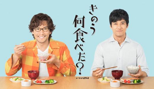 【ドラマ】きのう何食べた?の見逃し動画配信は?第1話ネタバレ感想!
