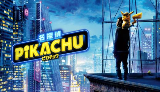 「名探偵ピカチュウ 竹内涼真 in ハリウッド!!hulu完全版」を無料動画視聴!フリドラやdailymotionにもある?