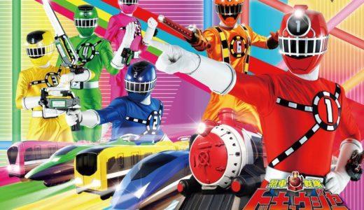 烈車戦隊トッキュウジャー第47話(最終回)を無料動画視聴!dailymotionやパンドラにもある?