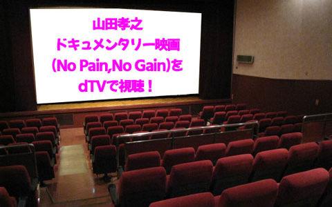 山田孝之ドキュメンタリー映画(No Pain,No Gain)をdTVで無料動画視聴!フリドラやdailymotionにもある?