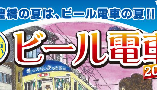 【2019年版】豊橋ビール電車のトイレ休憩までの時間や予約状況をチェック!