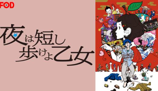 【映画】夜は短し歩けよ乙女(湯浅政明作品)を無料動画視聴!安心してフル視聴する方法を紹介!