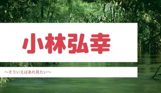 小林弘幸先生の年齢や評判が気になる!妻(小林暁子)とは再婚?!