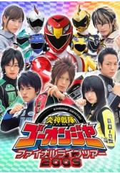 【映画】炎神戦隊ゴーオンジャーファイナルライブツアー2009を無料動画視聴!