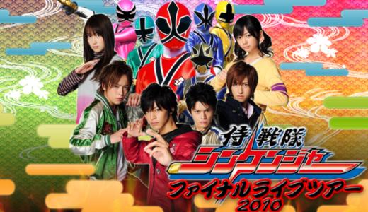 【映画】侍戦隊シンケンジャーファイナルライブツアー2010を無料動画視聴!安心してフル視聴する方法を紹介!