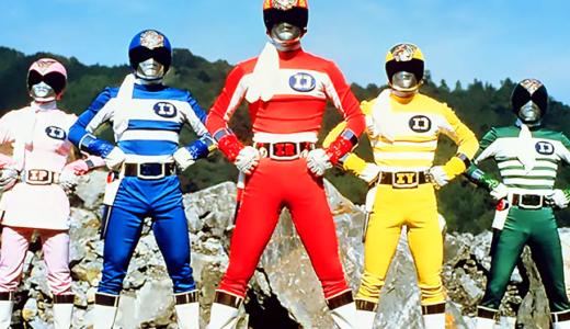 【映画】劇場版電子戦隊デンジマンを無料動画視聴!安心してフル視聴する方法を紹介!