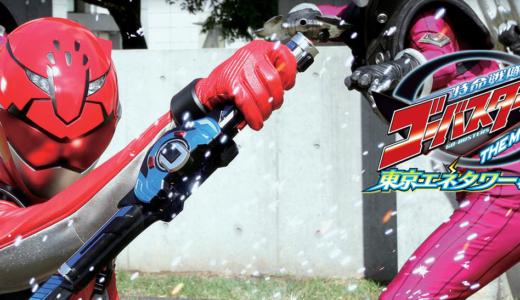 【映画】特命戦隊ゴーバスターズ THE MOVIE 東京エネタワーを守れ!を安心に無料でフル動画視聴する方法!