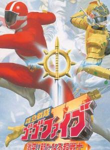 【映画】救急戦隊ゴーゴーファイブ 激突!新たなる超戦士を無料動画視聴!安心してフル視聴する方法!
