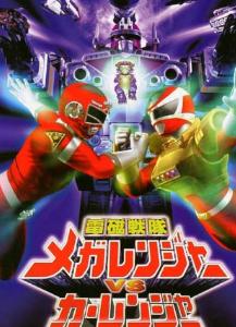 【映画】電磁戦隊メガレンジャーVSカーレンジャーを無料動画視聴!安心してフル視聴する方法を紹介!
