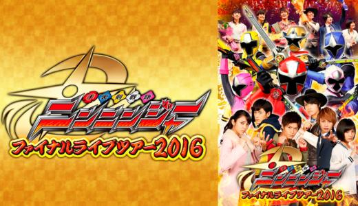【映画】手裏剣戦隊ニンニンジャーファイナルライブツアー2016を無料動画視聴!DVDより高画質!