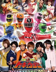 【映画】烈車戦隊トッキュウジャーファイナルライブツアー2015を無料動画視聴!安心してフル視聴する方法を紹介!