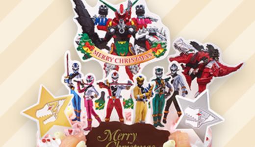騎士竜戦隊リュウソウジャー2019クリスマスケーキまとめ!イオンと不二家やローソンも!