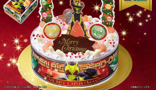 仮面ライダーゼロワン2019クリスマスケーキまとめ!イオンと不二家やローソンも!