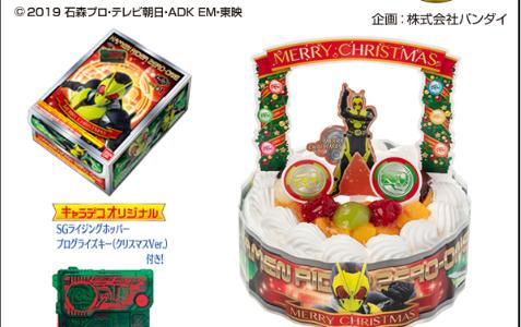 キャラデコクリスマスケーキ2019(仮面ライダーゼロワン)が買えるコンビニ一覧!味の口コミも!