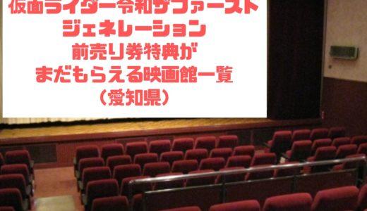 仮面ライダー令和ザファーストジェネレーション前売り券特典がまだもらえる映画館一覧(愛知県)