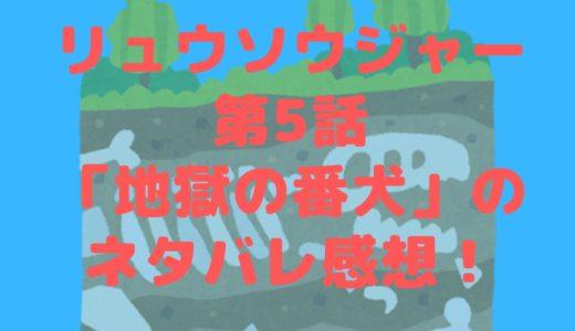 騎士竜戦隊リュウソウジャー第5話「地獄の番犬」のネタバレと感想!トワの気持ちに変化があらわれる!