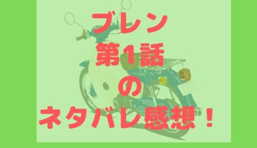 ドライブサーガ仮面ライダーブレン第1話のネタバレと感想!え?これで終わり?だが面白い!