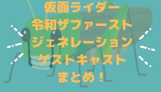 【映画】仮面ライダー令和ザファーストジェネレーションゲストキャストまとめ!ハッピー遠藤は爪痕を残せるのか?