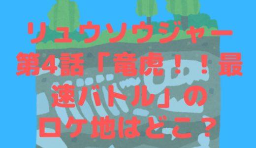 騎士竜戦隊リュウソウジャー第4話「竜虎!!最速バトル」のロケ地はどこ?