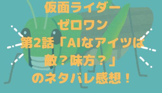 仮面ライダーゼロワン第2話「AIなアイツは敵?味方?」のネタバレ感想!不破がバルカンに初変身!