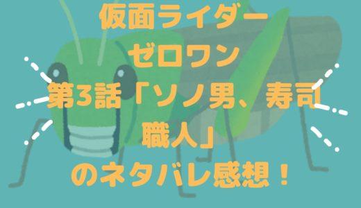 仮面ライダーゼロワン第3話「ソノ男、寿司職人」のネタバレ感想!バルキリー初登場ですよ!