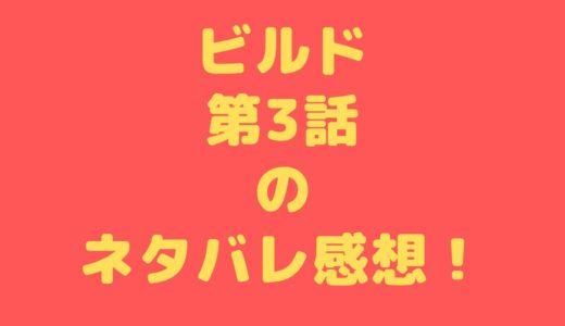 仮面ライダービルド第3話「正義のボーダーライン」のネタバレ感想!鍋島もナイトローグに操られていた!