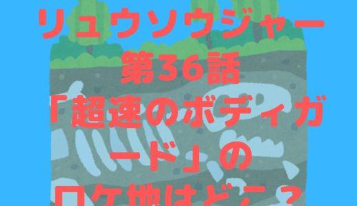 騎士竜戦隊リュウソウジャー第36話「超速のボディガード」のロケ地はどこ?