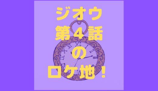 仮面ライダージオウ第4話「ノーコンティニュー2016」のロケ地はどこ?