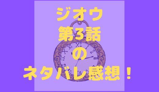 仮面ライダージオウ第3話「ドクターゲーマー2018」のネタバレ感想!