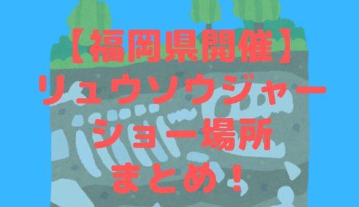 【福岡開催2020】騎士竜戦隊リュウソウジャーショー場所まとめ!整理券配布や握手会&撮影会はある?