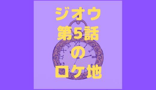 仮面ライダージオウ第5話「スイッチオン!2011」のロケ地はどこ?ソウゴが潜入した学校の場所は?